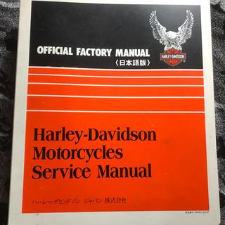 ハーレーダビッドソン(Harley Davidson)のハーレーダビッドソン  サービスマニュアル harley- davidson (カタログ/マニュアル)