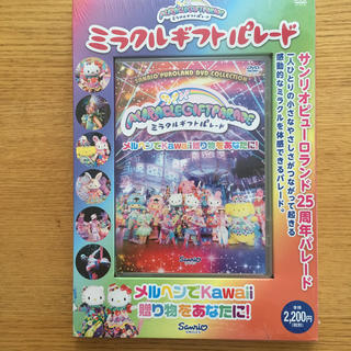 サンリオ(サンリオ)のサンリオ ミラクルギフトパレード DVD(キッズ/ファミリー)