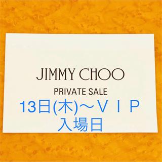 ジミーチュウ(JIMMY CHOO)の★Jimmy Choo ☆ファミリーセール ★顧客招待日(その他)