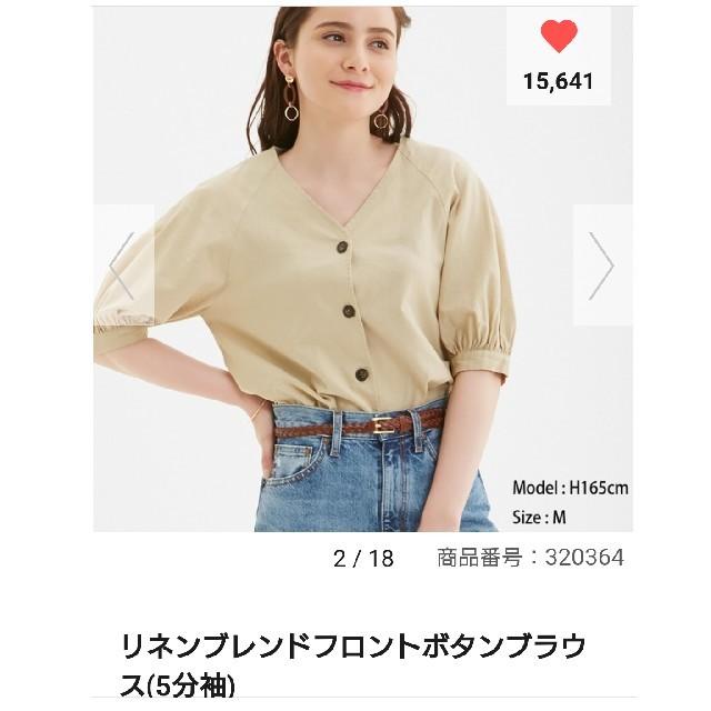 GU(ジーユー)のGU リネンブレンドフロントボタンブラウス(5分袖) レディースのトップス(シャツ/ブラウス(半袖/袖なし))の商品写真