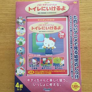サンリオ(サンリオ)のハローキティ しつけ DVD(キッズ/ファミリー)
