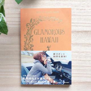 コウダンシャ(講談社)の風間ゆみえさん GLAMOROUS HAWAII(地図/旅行ガイド)