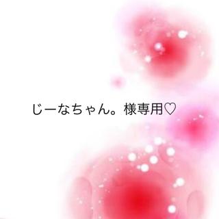 ワコール(Wacoal)のじーなちゃん様専用♡(その他)