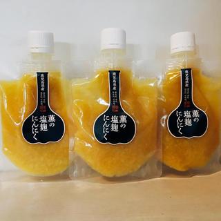 薫の塩麹にんにく三本セット(調味料)