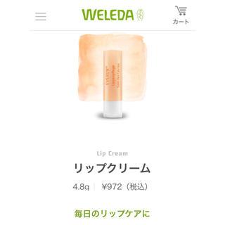 ヴェレダ(WELEDA)の新品 WELEDA ヴェレダ リップクリーム(リップケア/リップクリーム)