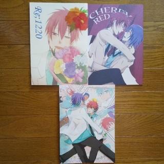 黒子のバスケ同人誌3冊セット(一般)