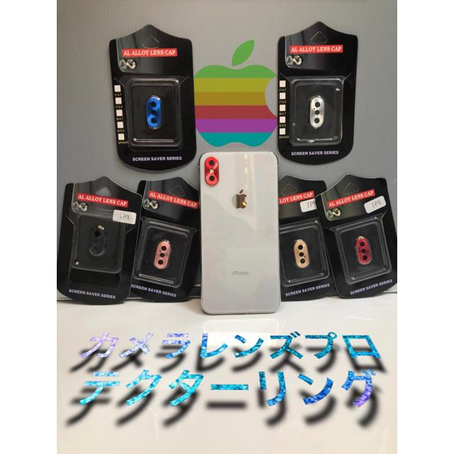 iPhone カメラレンズ保護アルミリング 6色有ります! 在庫処分SALE‼︎の通販 by bong's shop|ラクマ