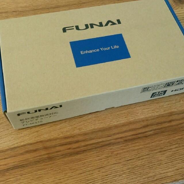 FUNAI 4Kチューナー スマホ/家電/カメラのテレビ/映像機器(その他)の商品写真