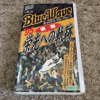 オリックスバファローズ(オリックス・バファローズ)のオリックス栄光への軌跡【VHS】(応援グッズ)