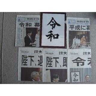 号外 即位の礼 退位の礼 令和 夕刊 読売新聞 クリアファイル 6点セット(印刷物)