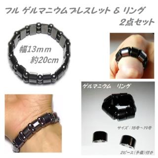 フル ゲルマニウム ブレスレット&リング 2点セット(リング(指輪))