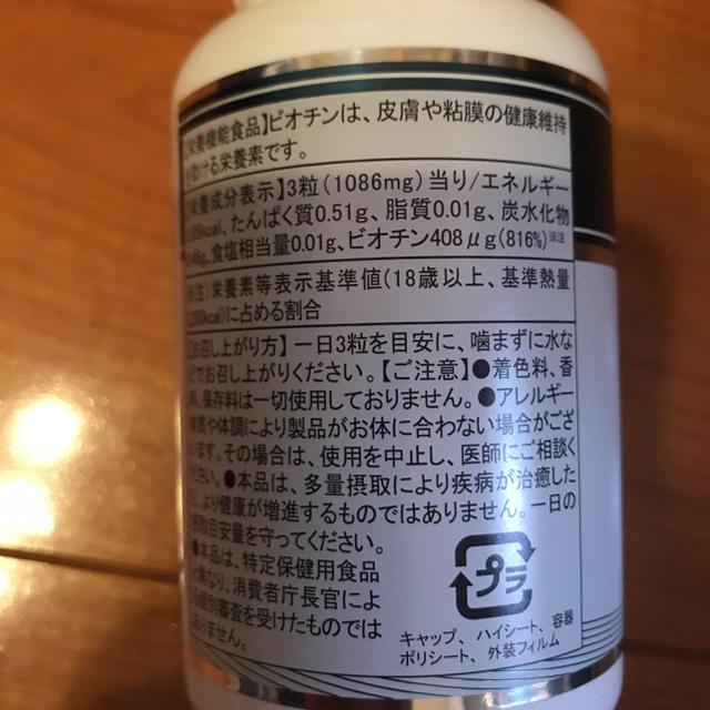 ブラックサプリEX270 食品/飲料/酒の健康食品(その他)の商品写真