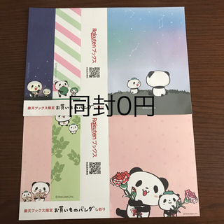 ラクテン(Rakuten)のRakuten ブックス お買い物パンダ 応募券 しおり ポストカード(ノベルティグッズ)