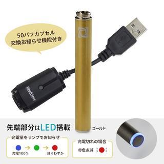 プルームテック(PloomTECH)のプルームテック/Ploom TECH 互換バッテリーUSB充電器セット ゴールド(タバコグッズ)