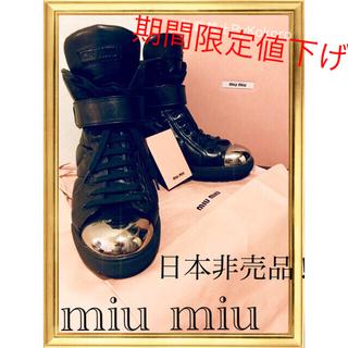 ミュウミュウ(miumiu)の日本非売品▼ パリ直営店▼ブーツ△ハイヒール(スニーカー)