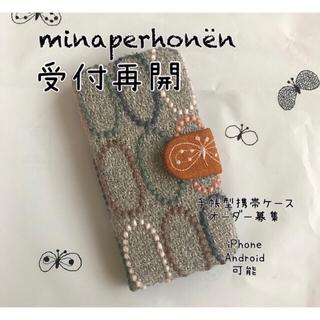 ミナペルホネン(mina perhonen)の7/17 20時再開 ❁ ミナペルホネン 手帳型携帯ケースオーダーページ❁(iPhoneケース)