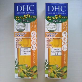ディーエイチシー(DHC)のDHC 薬用ディープクレンジングオイル(150mL) 2本 新品(クレンジング / メイク落とし)