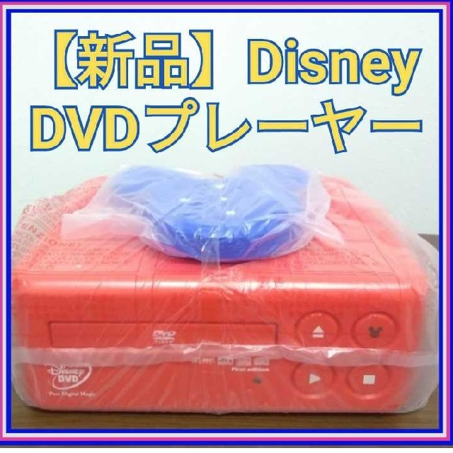 Disney(ディズニー)の未使用品!ディズニーDVDプレーヤー BVHE-SN1 スマホ/家電/カメラのテレビ/映像機器(DVDプレーヤー)の商品写真