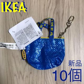 イケア(IKEA)の新品 IKEA バッグ キーホルダー 10個(キーホルダー)