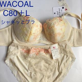 ワコール(Wacoal)のワコール シャキッとブラセット C80 +L(ブラ&ショーツセット)