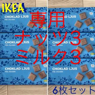 イケア(IKEA)の専用 ナッツ3.ミルク3 新品 IKEA チョコレート 6枚セット(菓子/デザート)