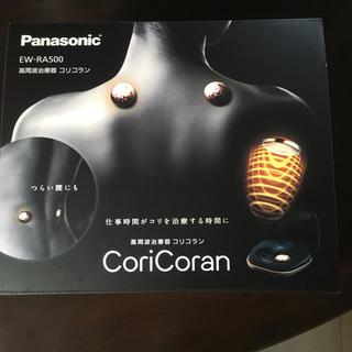 パナソニック(Panasonic)のPanasonic コリコラン(ボディケア/エステ)