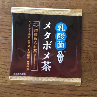 ティーライフ(Tea Life)のメタボメ茶 サンプル(健康茶)