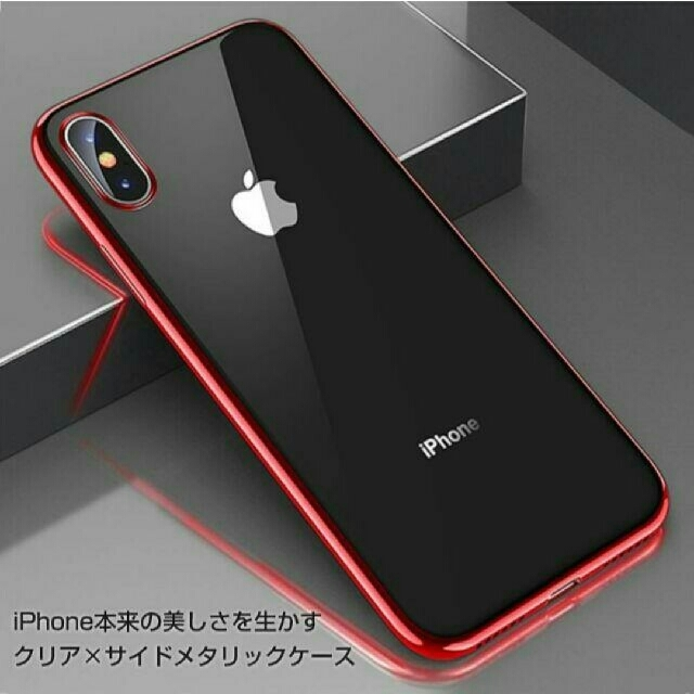 サイドメタリックTPUクリアケース iPhoneXS  レッド の通販 by TKストアー |ラクマ