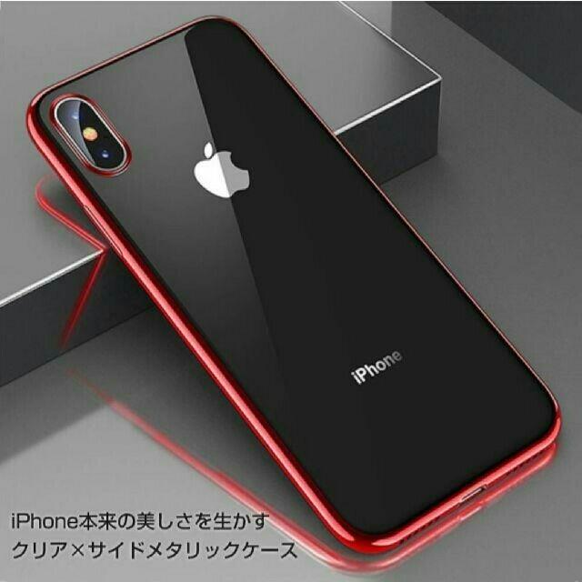 iphone7 ケース 0.3 mm 、 サイドメタリックTPUクリアケース iPhoneXS  レッド の通販 by TKストアー |ラクマ