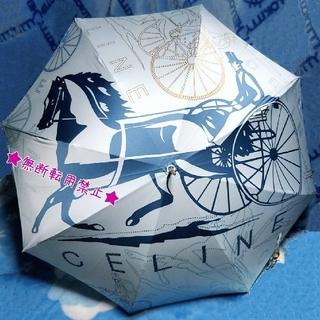 セリーヌ(celine)のCELINE セリーヌ 長雨傘 馬車 ロゴ柄 未使用 雨傘 傘(傘)