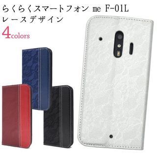 5f5a8fc73f ... 手帳型. ¥890. 新品□らくらくスマートフォン me F-01L用レース柄レザーデザインケース(Android