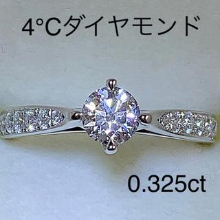 ヨンドシー(4℃)の4℃ プラチナ ダイヤモンド り(リング(指輪))