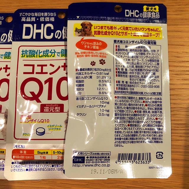 DHC(ディーエイチシー)のhoku85さん専用!DHC 愛犬用 コエンザイムQ10還元型  3個セット その他のペット用品(犬)の商品写真
