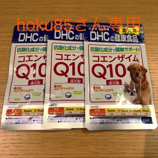 ディーエイチシー(DHC)のDHC 愛犬用 コエンザイムQ10還元型  3個セット(犬)