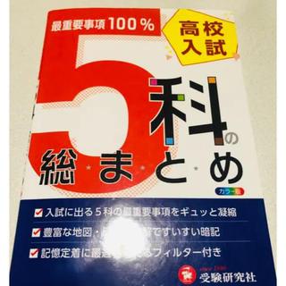 高校入試 5科の総まとめ 最重要事項100%(語学/参考書)