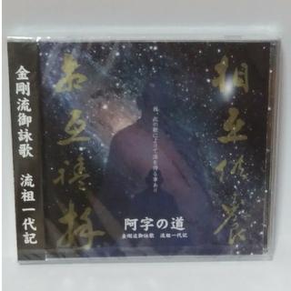 金剛流 御詠歌 CD(宗教音楽)