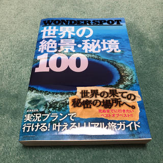 シュウエイシャ(集英社)のWONDER SPOT世界の絶景・秘境100(地図/旅行ガイド)