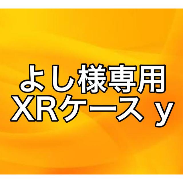 iphonex ケース 定期 - よし様専用 XRケース yの通販 by ころり's shop|ラクマ