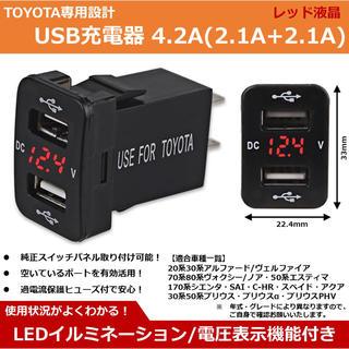トヨタ(トヨタ)のトヨタ Toyota スイッチパネル USB 充電器 LED電圧表示付 液晶:赤(汎用パーツ)