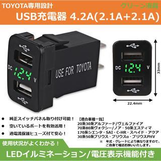 トヨタ(トヨタ)のトヨタ Toyota スイッチパネル USB 充電器 LED電圧表示付 液晶:緑(汎用パーツ)