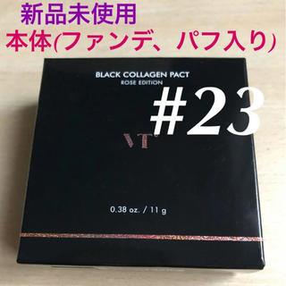 ボウダンショウネンダン(防弾少年団(BTS))のVT ブラックコラーゲンパクト #23 本体(黒ケース)(ファンデーション)
