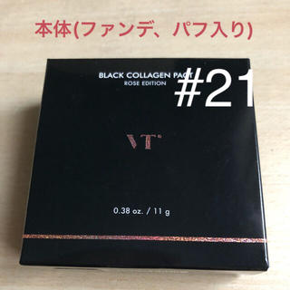 ボウダンショウネンダン(防弾少年団(BTS))のVT ブラックコラーゲンパクト #21 本体(黒ケース)(ファンデーション)