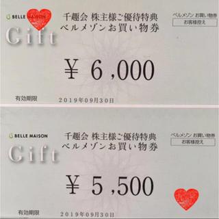 ベルメゾン(ベルメゾン)の千趣会優待ベルメゾンお買物券11500円分(ショッピング)