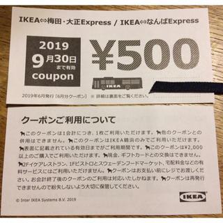 イケア(IKEA)のIKEA鶴浜500円クーポン×2枚(その他)