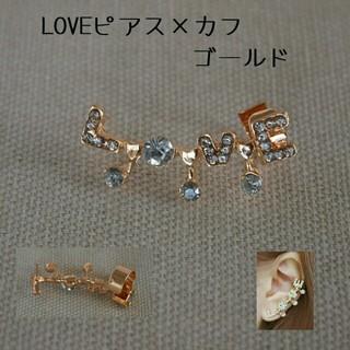 LOVE型☆ピアス×イヤーカフ☆ゴールド(ピアス)