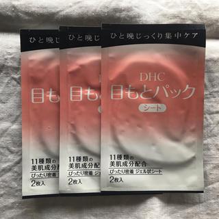 ディーエイチシー(DHC)のDHC 目もとパックシート 2枚入×3包(パック / フェイスマスク)