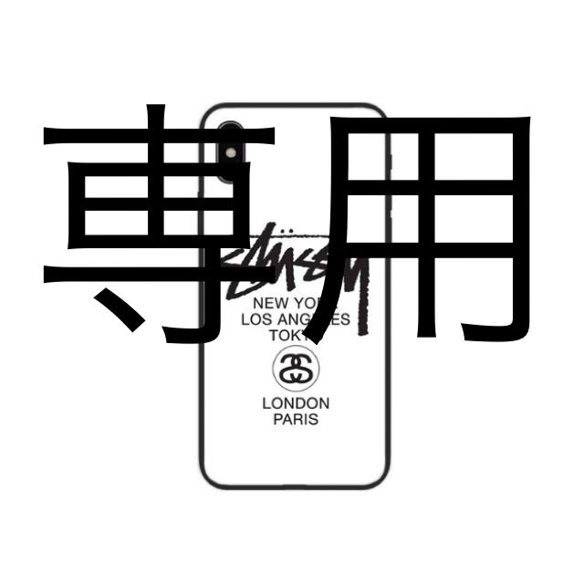 STUSSY - 専用出品の通販 by るり's shop|ステューシーならラクマ