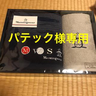 マンシングウェア(Munsingwear)のタオルセット(タオル/バス用品)
