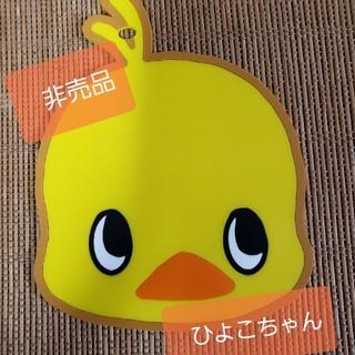 ニッシンショクヒン(日清食品)の非売品 日清ひよこちゃん 鍋敷き(キャラクターグッズ)