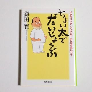 シュウエイシャ(集英社)のちょい太でだいじょうぶ/鎌田實(健康/医学)